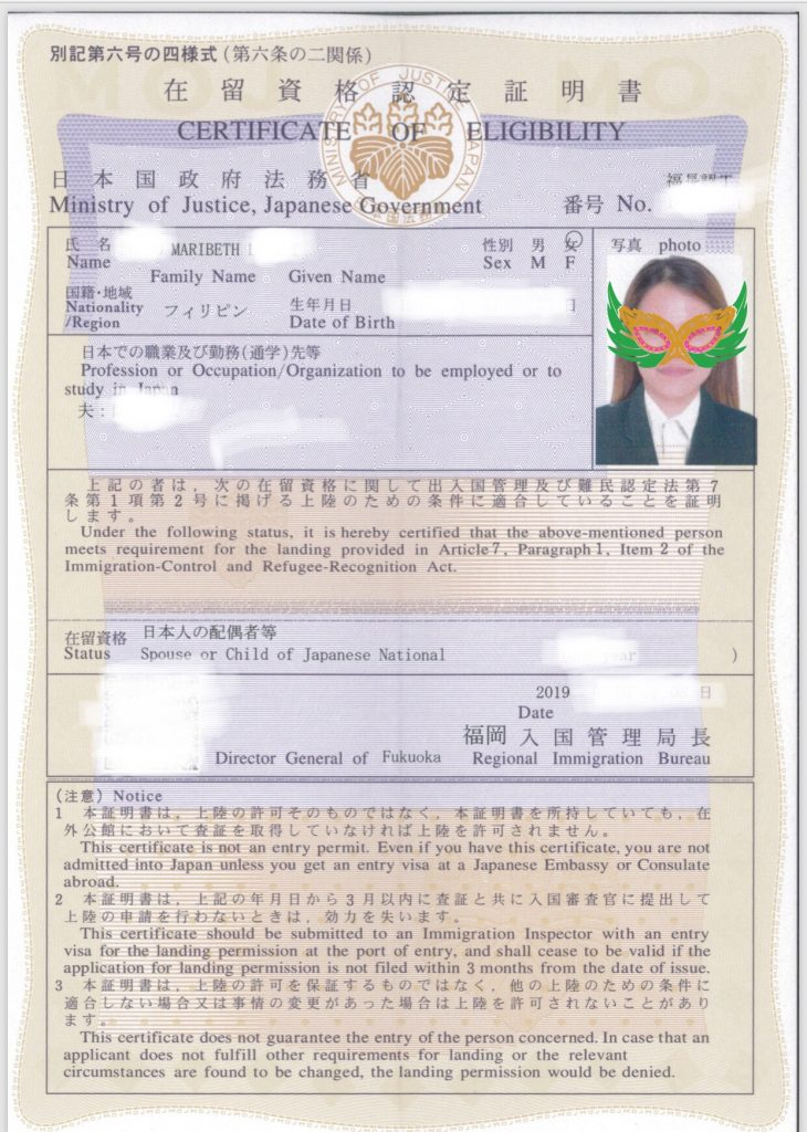 This is how my Certificate of Eligibility looks like.