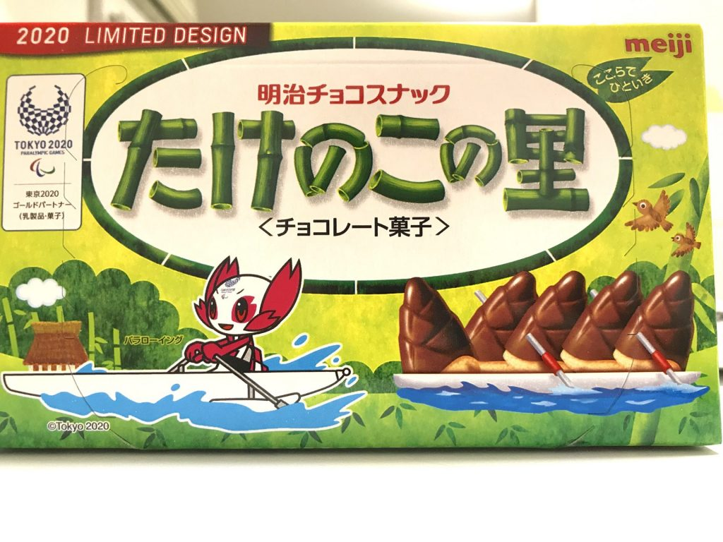 This is the Takenoko snack shaped like a bamboo shoot with chocolate coating. This is one of the best Japanese snacks you can take home as souvenirs for your kids.
